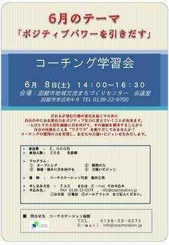 CHコーチング学習会チラシ0513.jpg