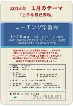 CHコーチング学習会チラシ1213_ページ_1.jpg