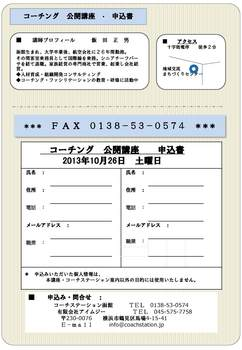 CHコーチング学習会公開講座チラシ1013_ページ_2.jpg