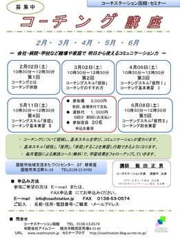 CH函館CHG講座#7チラシ1212_ページ_1.jpg